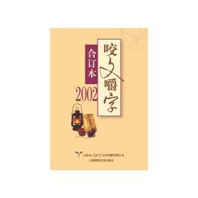 2002年《咬文嚼字》合订本(精)❤ 咬文嚼字编辑部 上海世纪出版股份有限公司发行中心(上海锦绣文章)9787545217216✔正版全新图书籍Book❤