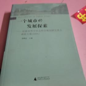 一个城市的发展探索:桂林市哲学社会科学规划研究重点课题文集(2006)