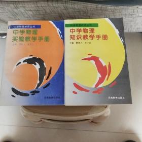 中学物理教师丛书(中学物理知识教学手册+中学物理实验教学手册)