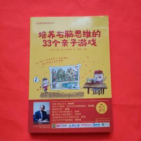 七田真系列丛书 培养右脑思维的33种亲子游戏