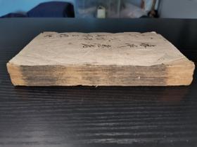 在售孤本,清木刻象棋类典籍《陈搏百局》一套全,两卷两册合订一厚册一套全。与常见版本不同,该版本据目录将所有内容分成两卷,一套全。内有大量版画象棋谱式(注:根据目录,最后一局《八蛮进宝》棋谱图式在,但文字说明剩半面,所以整本书最后应该缺一张,除此之外,都全)。象棋名家王国栋签名。
