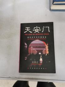 天安门·知识分子与中国革命【满30包邮】