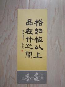 书签:格超梅以上 品在竹之间