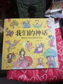 洋洋兔童书·我们的神话