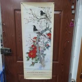 【几近全新】 一九八四年春节  福建省人民政府赠给烈属、军属、残废军人《工笔花鸟》年画