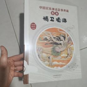 精卫填海/中国民族神话故事典藏绘本