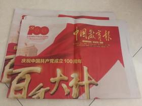 中国教育报【2021年7月1日】