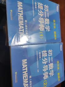 初二数学提分导师(1-2)两本合售