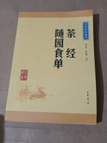中华经典藏书:茶经·随园食单(升级版)