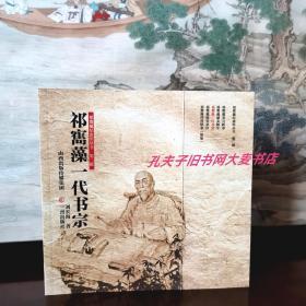 《祁寯藻纪念馆丛书(第二辑)祁寯藻一代书宗》三晋出版社