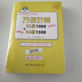 新日语能力考试万词对策N5级1000+N4级1500