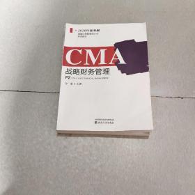 CMA2020年新考纲美国注册管理会计师考试教材P1——战略财务管理