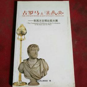 古罗马与汉长安一一东西方文明比较大展