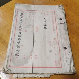 华东茶叶产制销概况汇编初稿(50年代,方君强稿本,16开100余面)