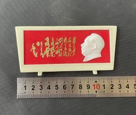 毛主席诗词摆件 文革摆件 文革老物件 塑料摆件 毛主席摆件 品佳