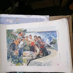 文革宣传画 北京送来的礼物 中国画8开一页 1975年一版一印