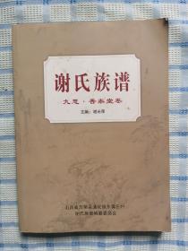 谢氏族谱(九思.晋泰堂卷)万荣县通化镇东毋庄村