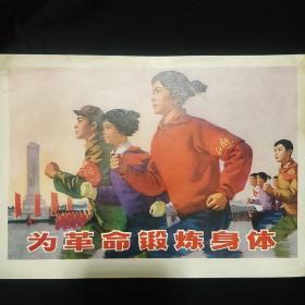 文革宣传画 《为革命锻炼身体》未署名 红卫兵小将 16开 私藏 品如图..