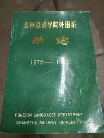 长沙铁道学院外语系系志1972-1992