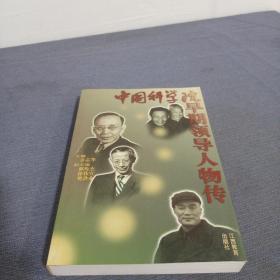 中国科学院早期领导人物传