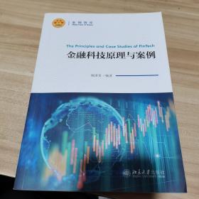 金融科技原理与案例(内页干净)
