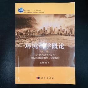 环境科学概论(第二版)
