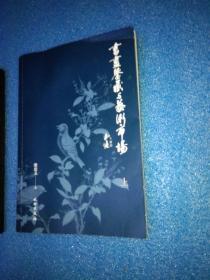 书画鉴藏与艺术市场 下册