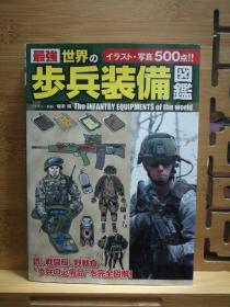 日文原版 32开本  最强 世界の步兵装备図鑑(店内千余种低价日文原版书)