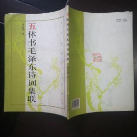 五体毛泽东诗词集联