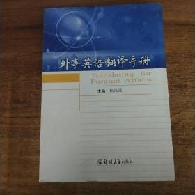 外事英语翻译手册