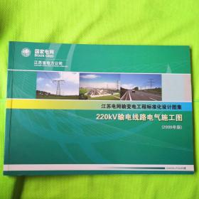江苏电网输变电工程标准化设计图集 220KV输电线路电气施工图(2009年版)