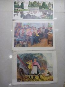 七十年代宣传画 3张合售(2张4开,1张6开)