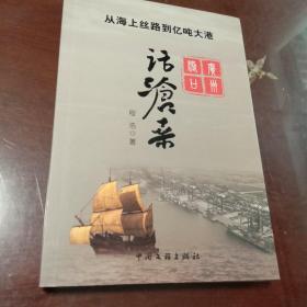 广州港口话沧桑:从海上丝绸之路到亿吨大港