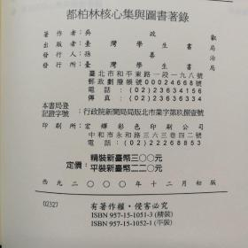 台湾学生书局 吴政叡 《都柏林核心集與圖書著錄》(精装)