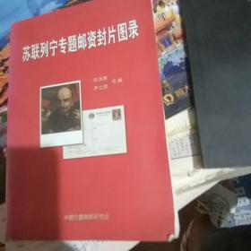 苏联列宁专题邮资封片图录(作者签名本