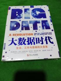 大数据时代:生活、工作与思维的大变革(未拆封)