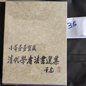 小莽蒼蒼齋藏清代學者法書選集