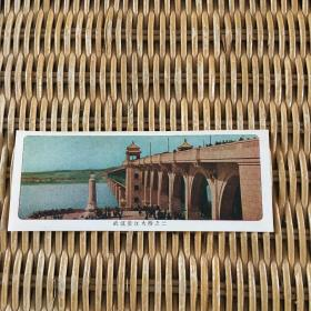 武汉长江大桥之二(彩色画片)背面有大段五十年代赠言