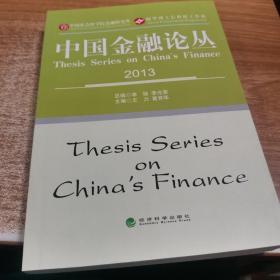 中国金融论丛(2013)