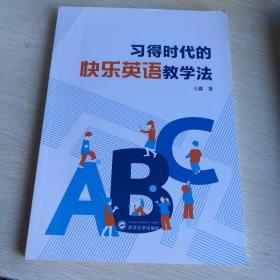 习得时代的快乐英语教学法
