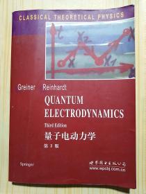 量子电动力学 第3版