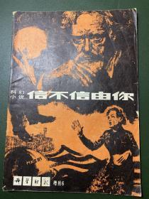 科学时代增刊6
