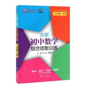 交大之星 全新初中数学综合技能训练(八年级第1学期 与上海市二期课改教材配套)