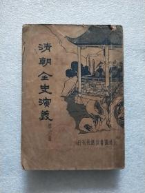 清朝全史演义(第六册)