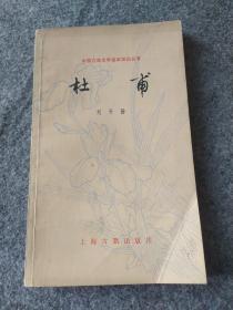 中国古典文学基本丛书 杜甫