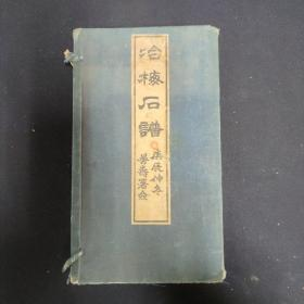 冶梅石谱(一函两册) 清刊