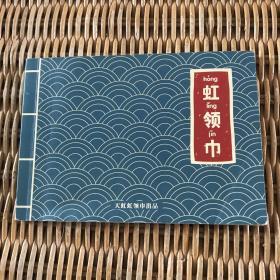 虹领巾(彩色连环画)
