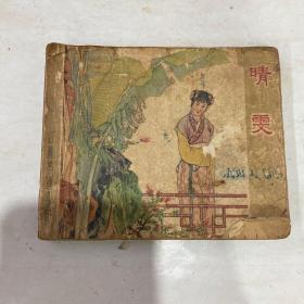 晴雯(红楼梦连环画1958年版