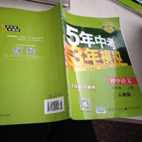 5年中考3年模拟:初中语文(7年级 上册)(人教版 2018)