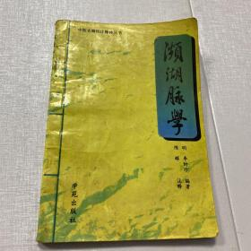 中医古籍校注释译丛书---频湖脉学